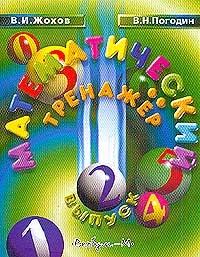 Математический тренажер Вып.2