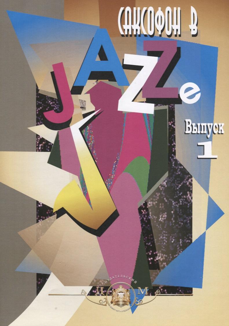 Саксофон в Jazze. Выпуск 1