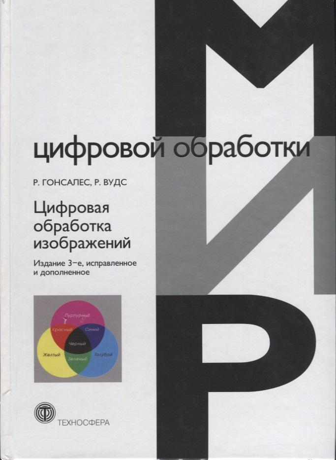 Гонсалес Р., Вудс Р. Цифровая обработка изображений