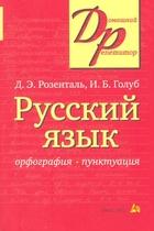 Русский язык Орфография Пунктуация
