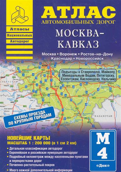 Атлас а/д Москва-Кавказ