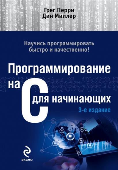 Перри Г., Миллер Д. Программирование на С для начинающих. 3-е издание рихтер д winrt программирование на c для профессионалов