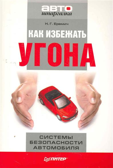 Как избежать угон Системы безопасности автомобиля
