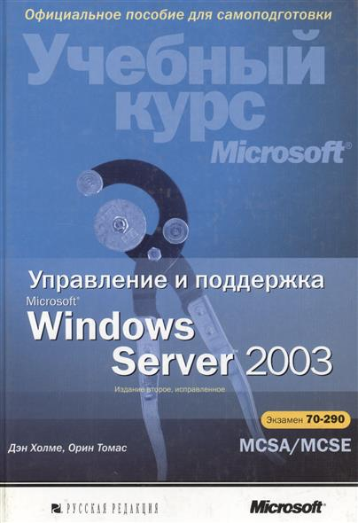Холме Д., Томас О. Управление и поддержка MS Windows Server 2003 windows server 2003 配置与管理项目教程(附cd rom光盘1张)
