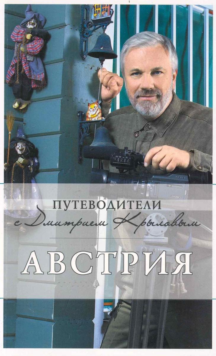 Крылов Д., Александрова А. Австрия ISBN: 9785699424344