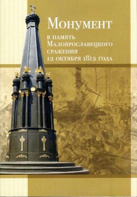 Монумент и память Малоярославецкого сражения 12 октября 1812 года