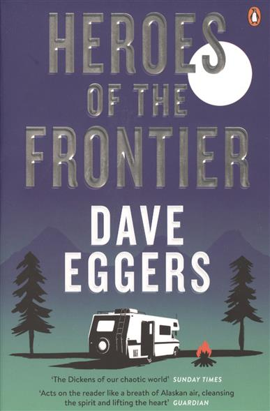 Eggers D. Heroes of the Frontier eggers d a hologram for the king a novel