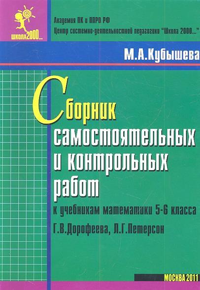Сборник самостоятельных и контрольных работ к учебникам математики 5-6 класса Г.В. Дорофеева, Л.Г. Петерсон