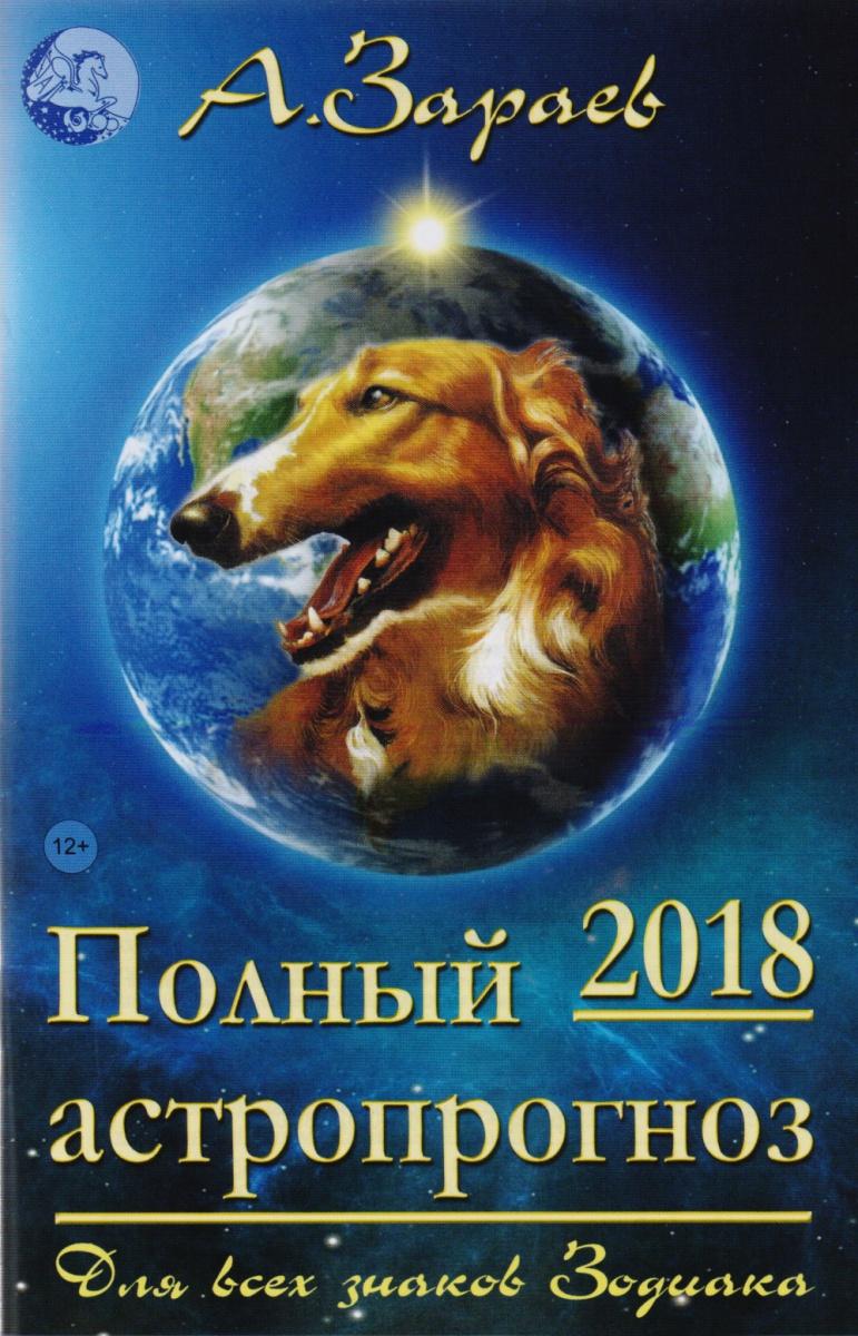 Зараев А. Полный астропрогноз на 2018 год зараев а астропрогноз 2016 лев