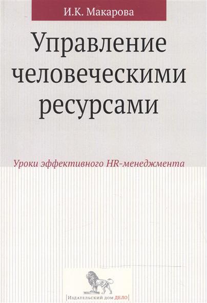 Макарова И. Управление человеческими ресурсами: уроки эффективного HR-менеджмента