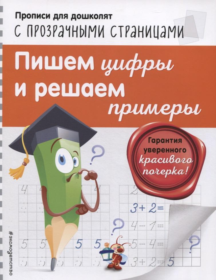 Макеева О. Пишем цифры и решаем примеры макеева о учимся писать цифры и решать примеры 4 7 лет