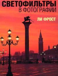 Фрост Л. Светофильтры в фотографии