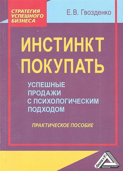 Инстинкт покупать. Успешные продажи с психологическим подходом. Практическое пособие. 2-е издание