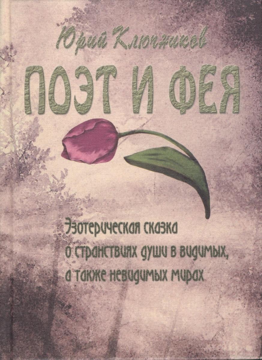 Поэт и фея