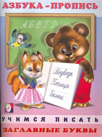 Азбука-пропись Заглавные буквы