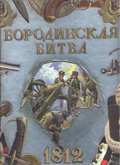 Бородинская битва 1812 от Читай-город