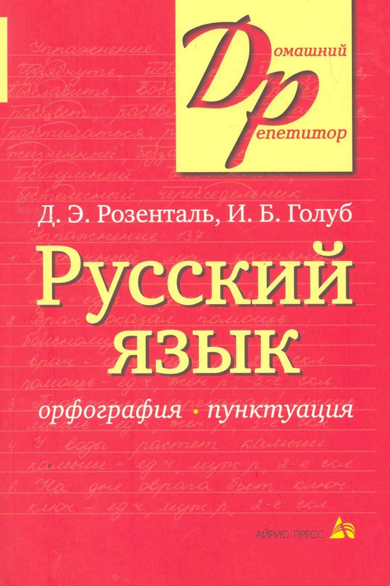 Розенталь Д., Голуб И. Русский язык Орфография Пунктуация цены онлайн