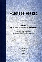 Холодное оружие Репр.1905 г.