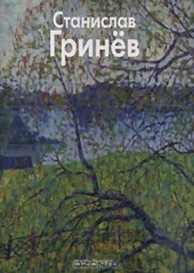 Гринев Станислав