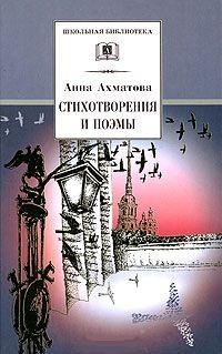 Ахматова А. Ахматова Стихотворения и поэмы ахматова анна анна ахматова стихи и поэмы читает автор цифровая версия
