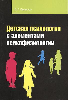 Детская психология с элементами психофизиологии: учебное пособие. 2-е издание, исправленное и дополненное