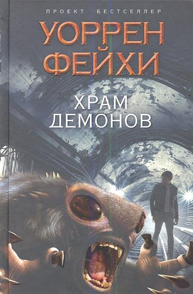 Фейхи У.: Храм демонов
