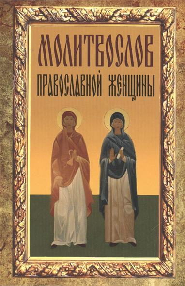 Молитвослов православной женщины