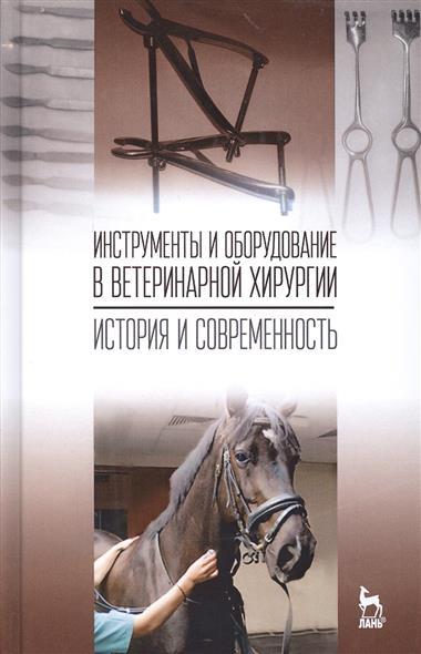 Сахно Н. (ред.) Инструменты и оборудование в ветеринарной хирургии. История и современность