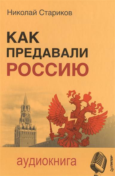 Стариков Н. Как предавали Россию (+MP3)
