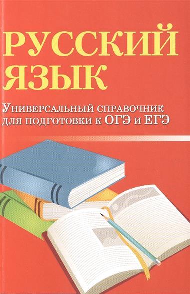Русский язык. Универсальный справочник для подготоки к ОГЭ и ЕГЭ