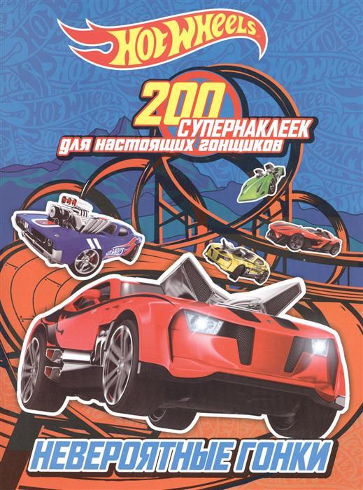 Волченко Ю. (ред.) Невероятные гонки. 200 супернаклеек для настоящих гонщиков кубок чемпиона 200 супернаклеек