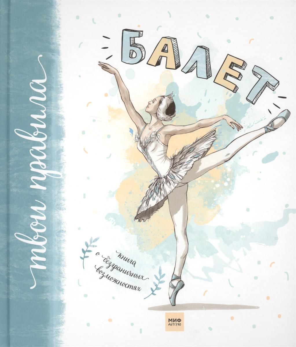 Степанов А. (гл.ред.) Балет. Книга о безграничных возможностях балет щелкунчик