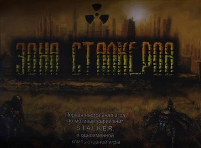 Зона сталкеров. Первая настольная игра по мотивам серии книг S.T.A.L.K.E.R. и одноименной компьютерной игры