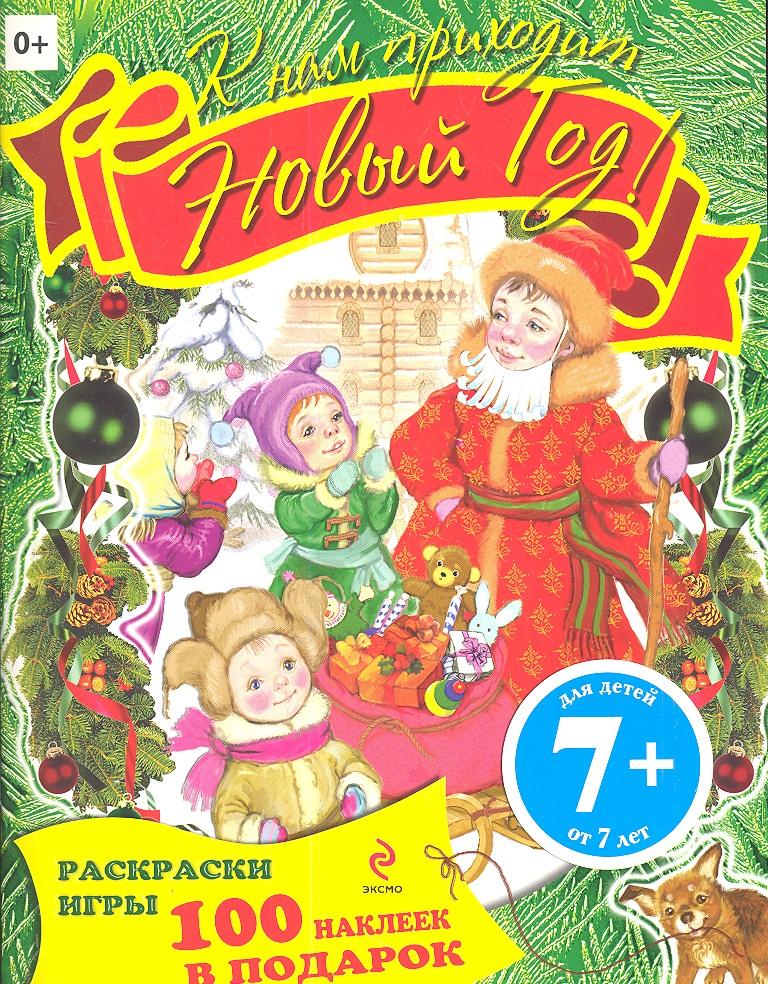 Волченко Ю. (ред.) К нам приходит Новый год! Книжка с наклейками ISBN: 9785699593866 к нам приходит новый год