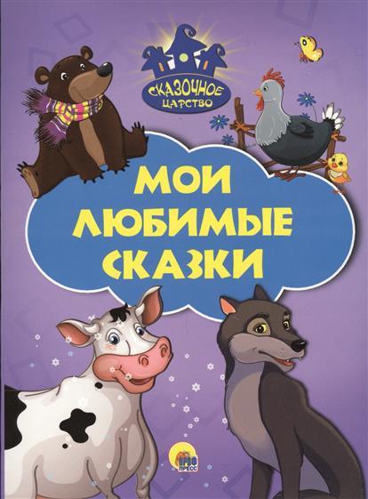 Дюжикова А. (ред.) Мои любимые сказки мои любимые сказки