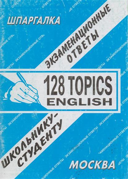 Шпаргалка Английский язык 128 разговорных тем