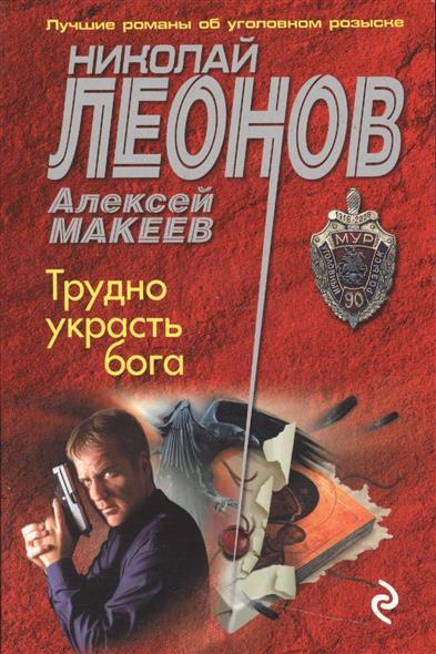 Леонов Н., Макеев А. Трудно украсть бога