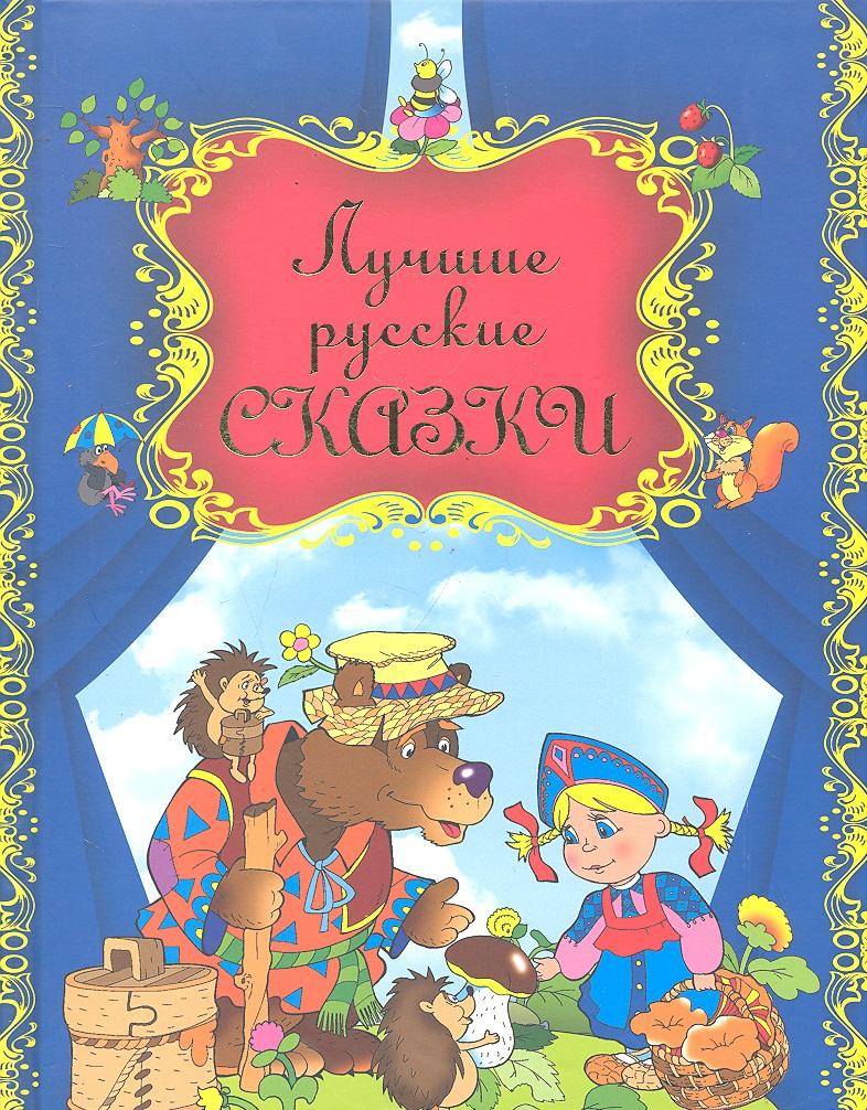Жилинская А. (ред.) Лучшие русские сказки жилинская а ред большая азбука