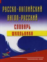 Русско-английский и англо-рус. слов. школьника