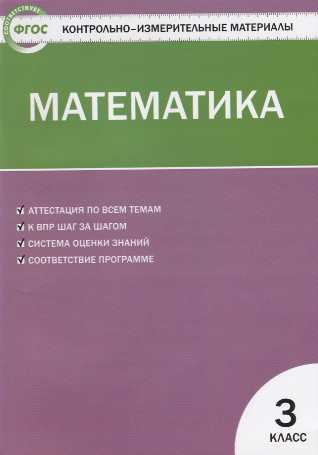 Ситникова Т. (сост.) Математика. 3 класс. Контрольно-измерительные материалы цена