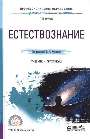 Отюцкий Г. Естествознание. Учебник и практикум