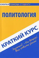 Баталина В. Краткий курс по политологии