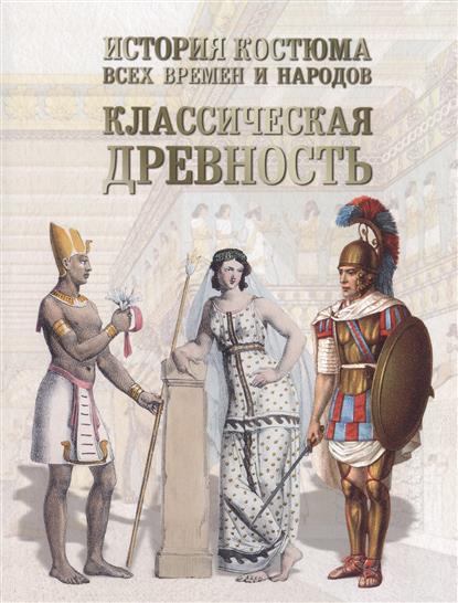 История костюма всех времен и народов. Костюмы, прически, интерьер, предметы быта и нравы