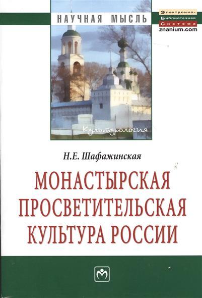 Монастырская просветительская культура России: Монография