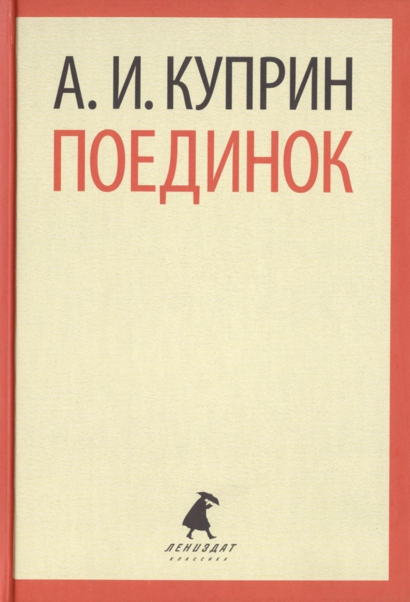 Куприн А. Поединок ISBN: 9785445304531 а и куприн резеда