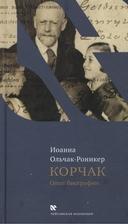 Корчак: Опыт биографии
