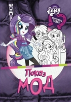 Показ мод. Мой маленький пони: Девочки из Эквестрии. Развивающая книжка с наклейками