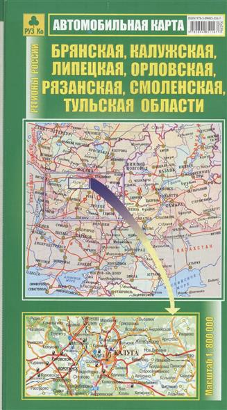 Автомобильная карта. Брянская, Калужская, Липецкая, Орловская, Рязанская, Смоленская, Тульская области (1:800 000)