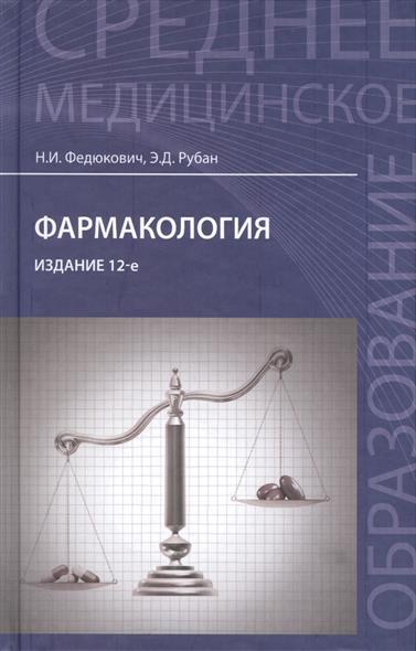 Фармакология. Учебник.