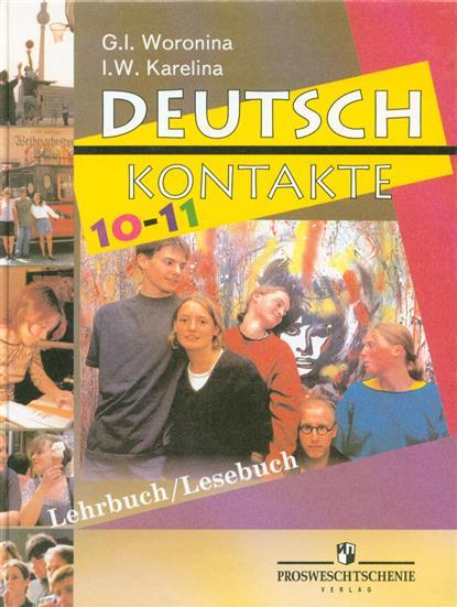 Немецкий язык Контакты 10-11 кл Учебник